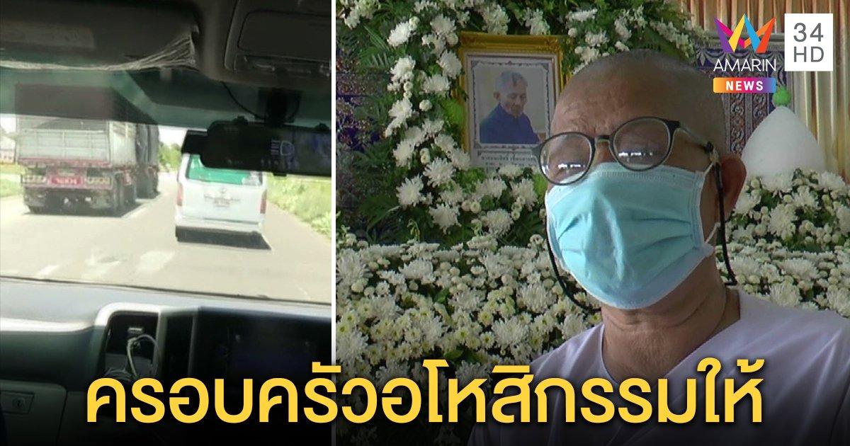 ญาติให้อโหสิกรรม 2 คนขับรถตู้ขวางรถพยาบาลทำคนตาย เชื่อเป็นชะตากรรม