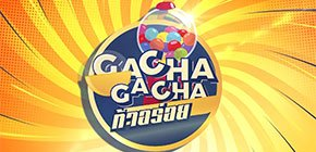 GACHA GACHA ท้าอร่อย