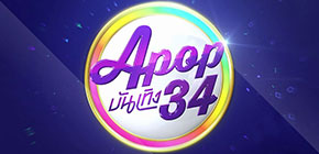 Apop บันเทิง 34
