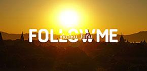 Follow Me เที่ยวไหนไปกัน