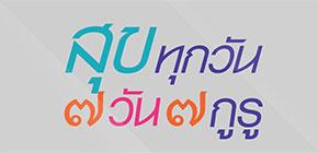 สุขทุกวัน ๗ วัน ๗ กูรู