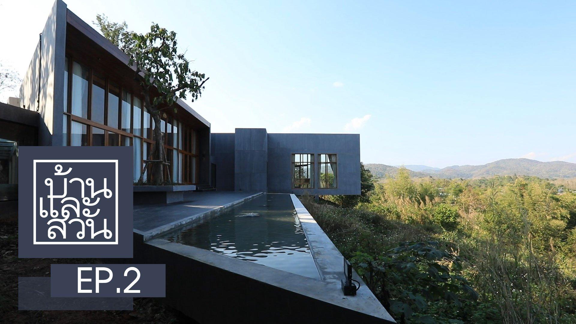 บ้านและสวน   EP.2   16 ก.พ. 63   AMARIN TVHD34