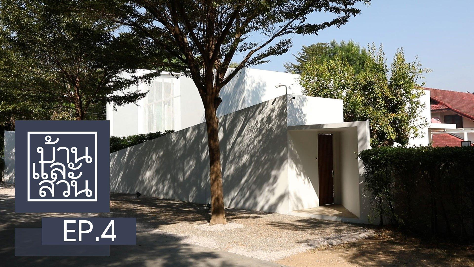 บ้านและสวน   EP.4   1 มี.ค. 63   AMARIN TVHD34