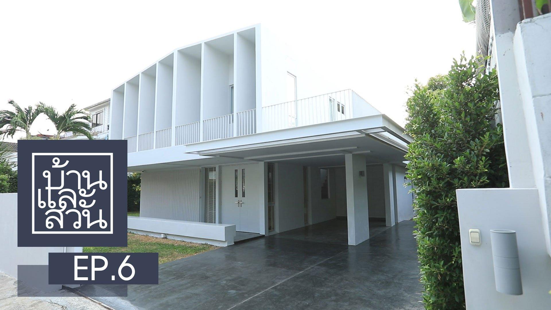 บ้านและสวน   EP.6   15 มี.ค. 63   AMARIN TVHD34