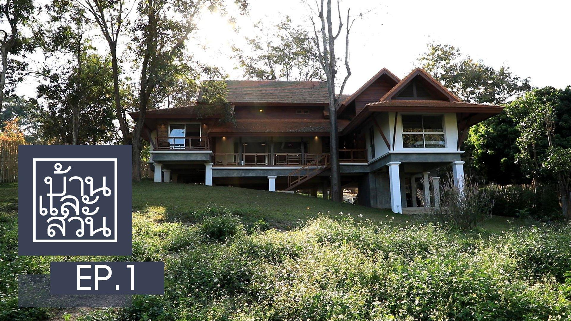 บ้านและสวน   EP.1   2 ก.พ. 63   AMARIN TVHD34