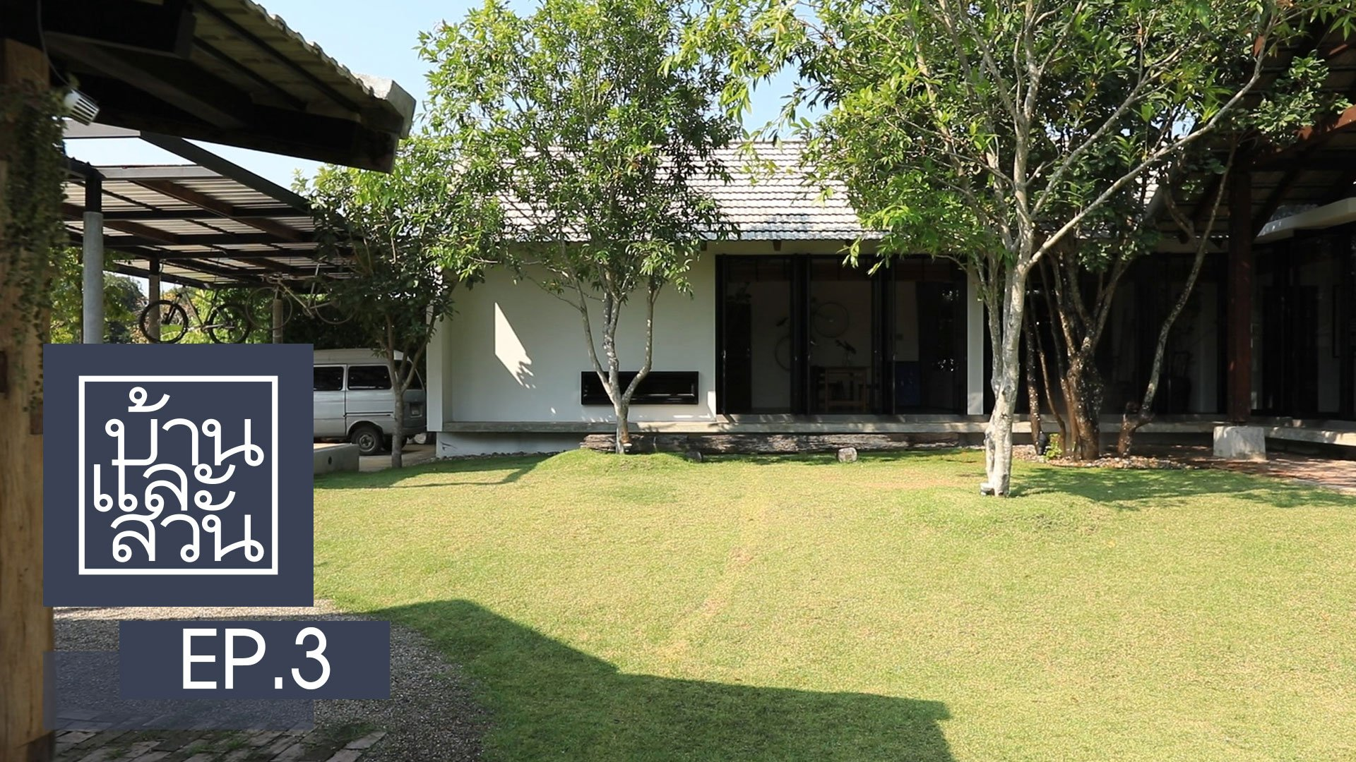 บ้านและสวน   EP.3   23 ก.พ. 63   AMARIN TVHD34