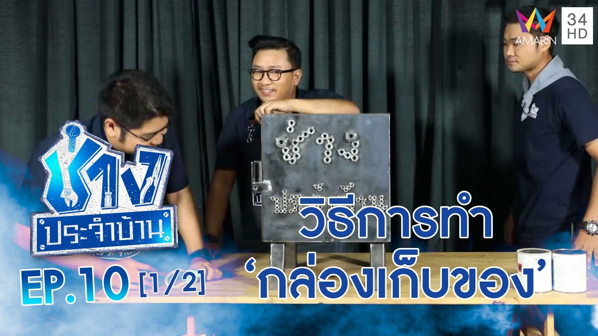 """ช่างประจำบ้าน   EP.10 วิธีการทำ """"กล่องเก็บของ"""" ด้วยการนำเศษเหล็ก (1/2)   4 เม.ย. 63   AMARIN TVHD34"""