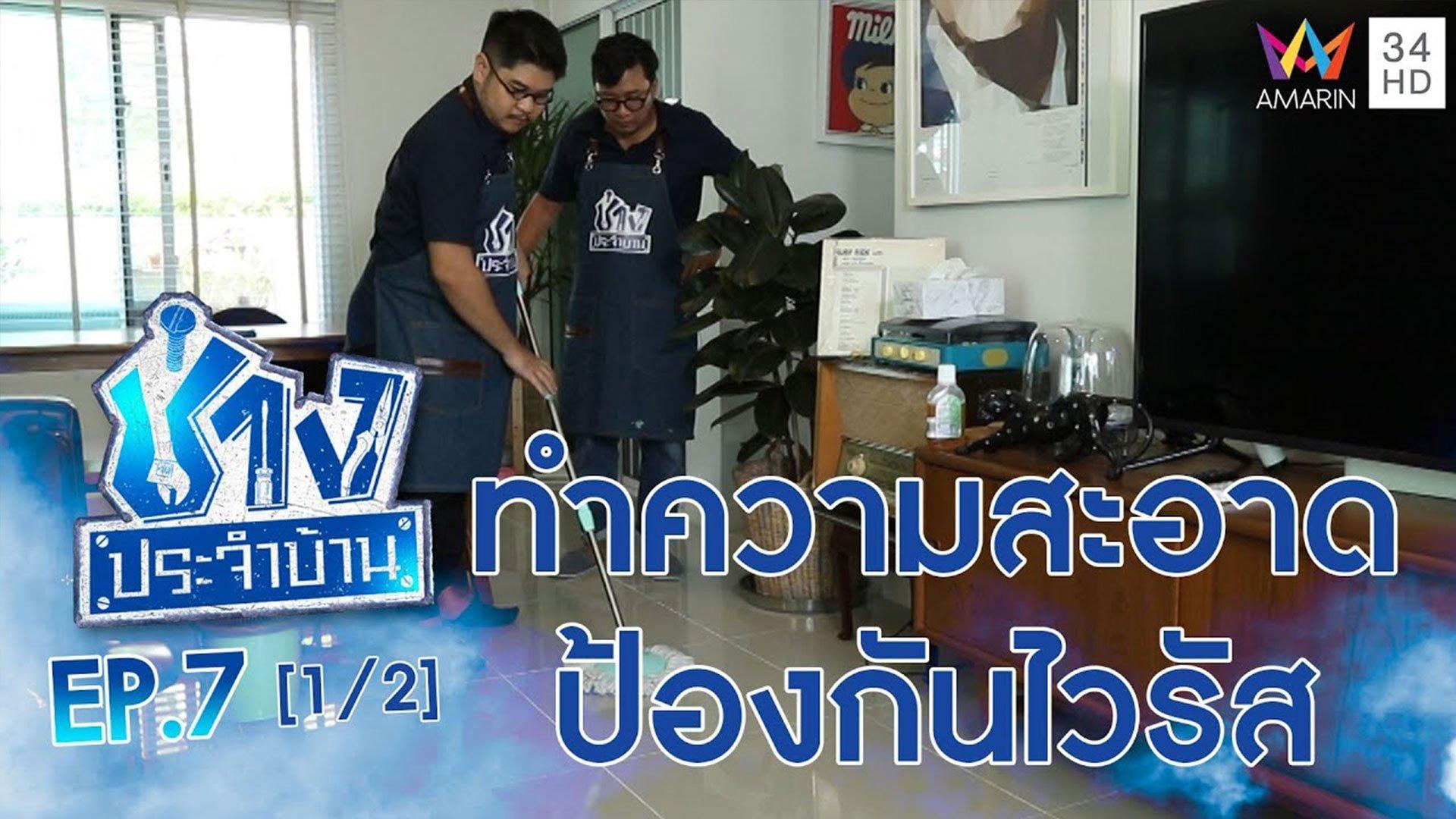 ช่างประจำบ้าน   EP.7 วิธีทำความสะอาดจุดต่าง ๆ ภายในบ้าน   ช่างช่วย (1/2)   14 มี.ค. 63   AMARIN TVHD34