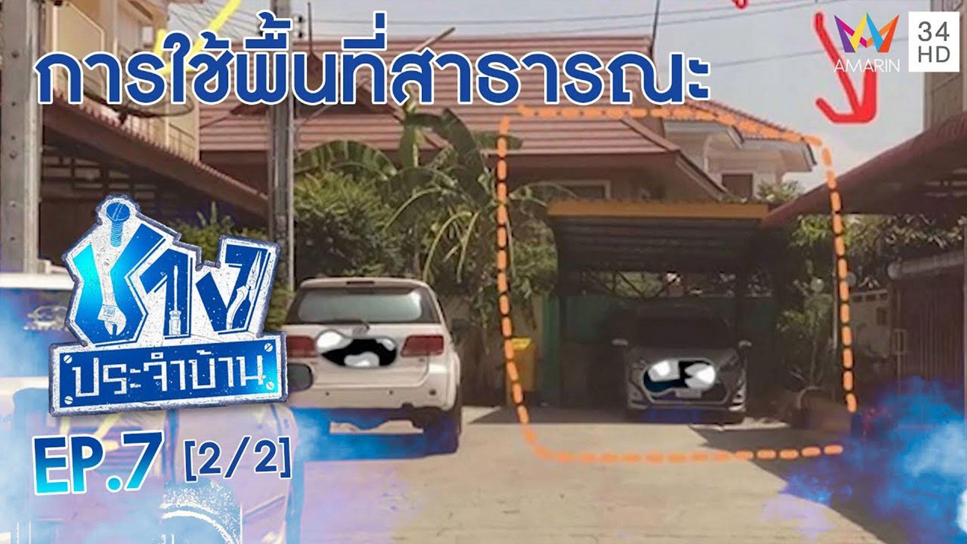 ช่างประจำบ้าน   EP.7 กฏหมายในการใช้พื้นที่สาธารณะ   ช่างตอบ (2/2)   14 มี.ค. 63   AMARIN TVHD34
