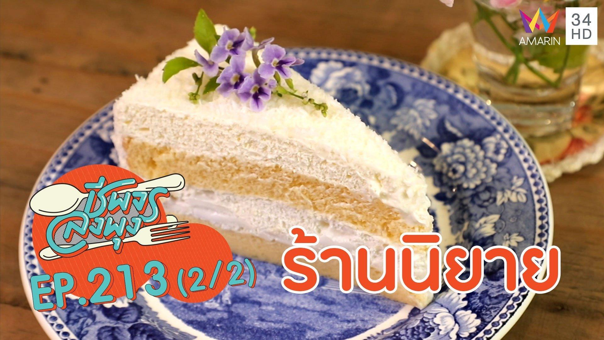 'ร้านนิยาย' อาหารเลิศกินแล้วสดชื่น   ชีพจรลงพุง   6 เม.ย. 63 (2/2)   AMARIN TVHD34