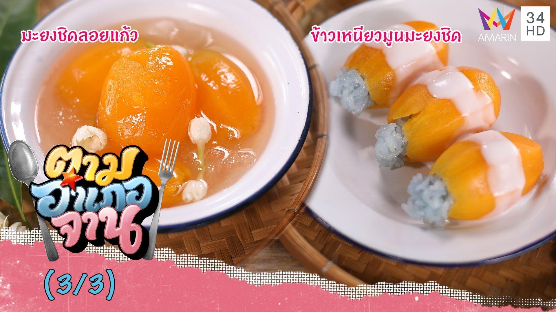 เมนูคลายร้อน 'ข้าวเหนียวมูนมะยงชิด-มะยงชิดลอยแก้ว'   ตามอำเภอจาน   4 เม.ย. 63 (3/3)   AMARIN TVHD34