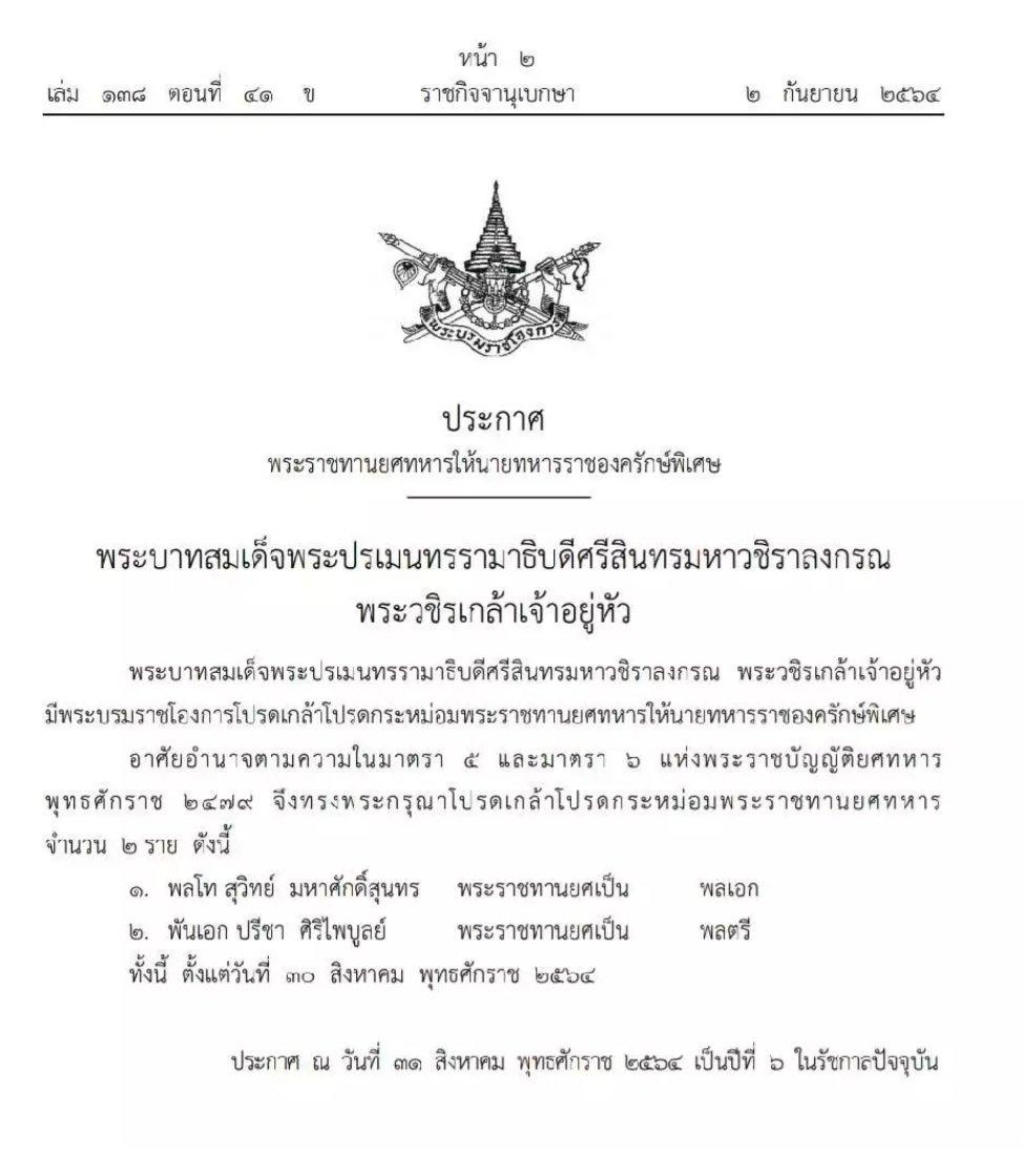 ราชกิจจานุเบกษา โปรดเกล้าฯ พระราชทานเครื่องราชฯ - พระราชทานยศ นายทหารราชองครักษ์พิเศษ