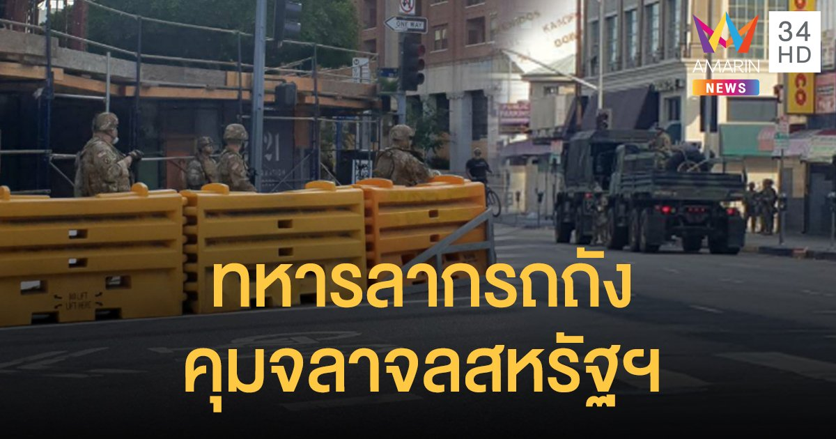 มาคุ! ทหารลากรถถัง คุมจลาจลสหรัฐฯ