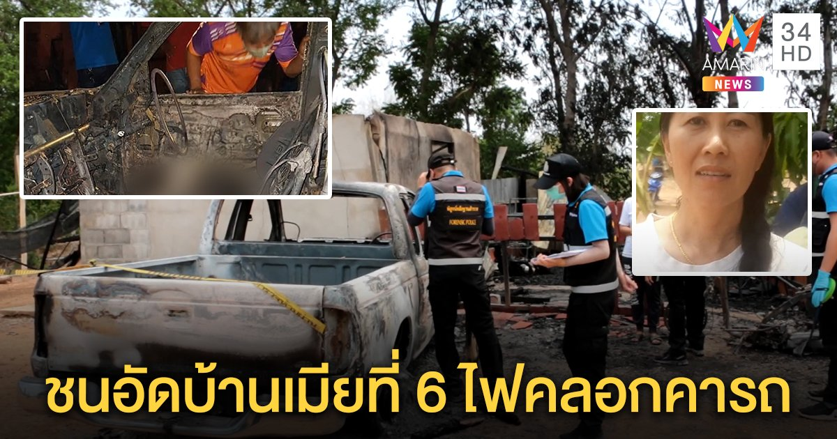ชายคลั่งขับกระบะพุ่งชนบ้านแฟนเก่าไฟลุกดับคารถ พี่สาวแฉเจ้าชู้ 6 เมีย ซ้ำทำร้ายคนในบ้าน (คลิป)