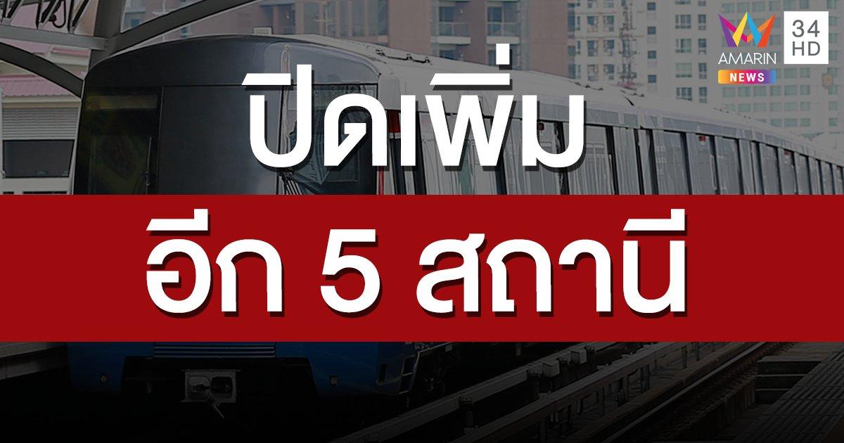 """""""บีทีเอส"""" ปิดเพิ่มอีก 5 สถานี รวมเป็น 15 สถานี ตั้งแต่เวลา 16.00 น."""