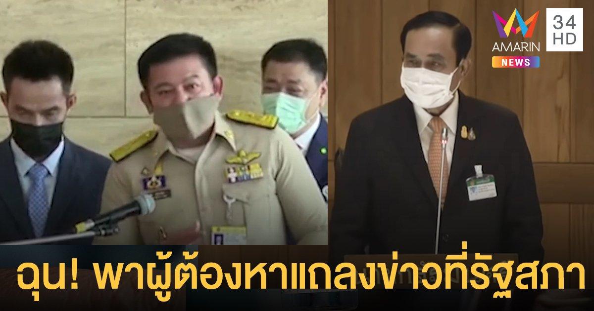 นายกฯ ฉุน ปล่อย ผู้ต้องหา แถลงข่าวในรัฐสภา ถามเกิดอะไรขึ้นกับประเทศไทย