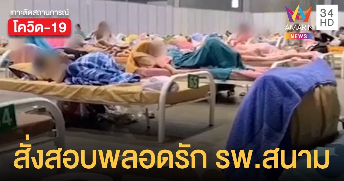 สั่งสอบ สาวป่วยโควิดชวนแฟนหนุ่มมานอนสวีต โซนผู้หญิง รพ.สนามเชียงใหม่