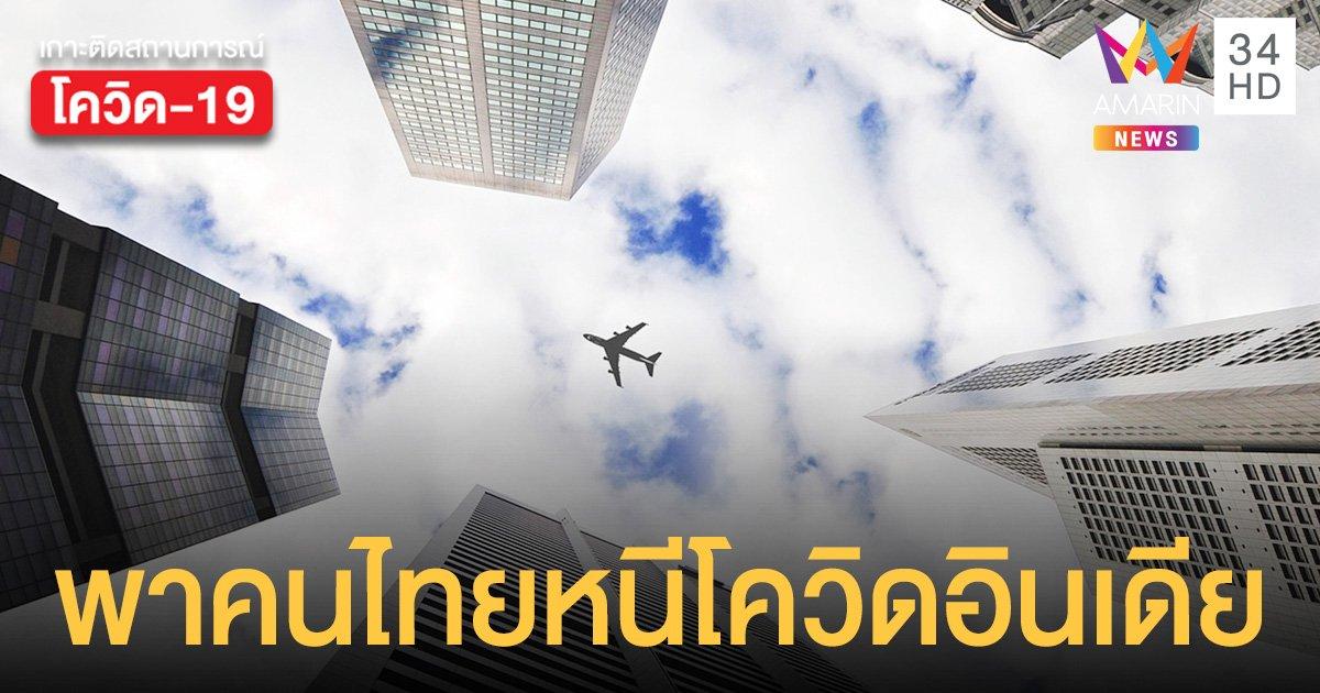 หนี โควิดอินเดีย สถานทูตไทยในอินเดีย จัดเที่ยวบินพิเศษพาคนไทยกลับประเทศ