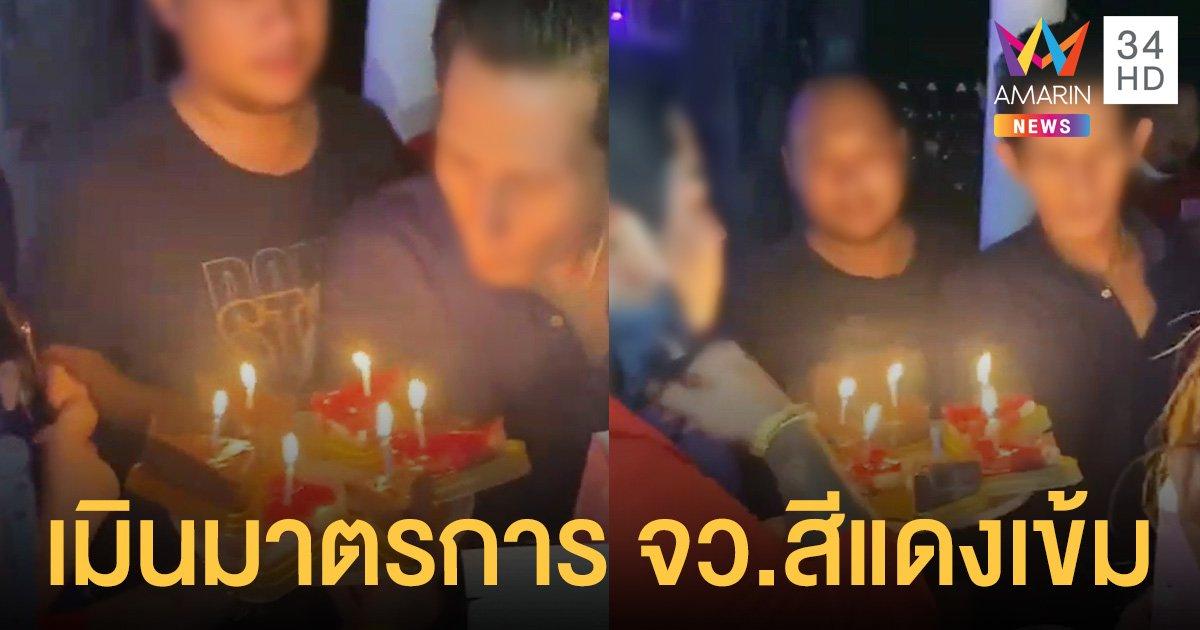 เพจดังแฉ ชาวบ้านรวมตัวปาร์ตี้วันเกิด นนทบุรี ไม่ยำเกรงมาตรการพื้นที่สีแดงเข้ม