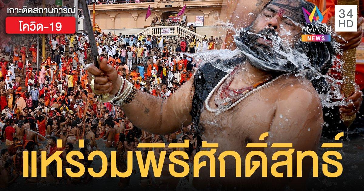 """ชาวฮินดูนับล้านแห่ลง แม่น้ำคงคา ล้างบาป ไม่สน """"โควิดอินเดีย"""" ขึ้นอันดับ 2 โลก"""