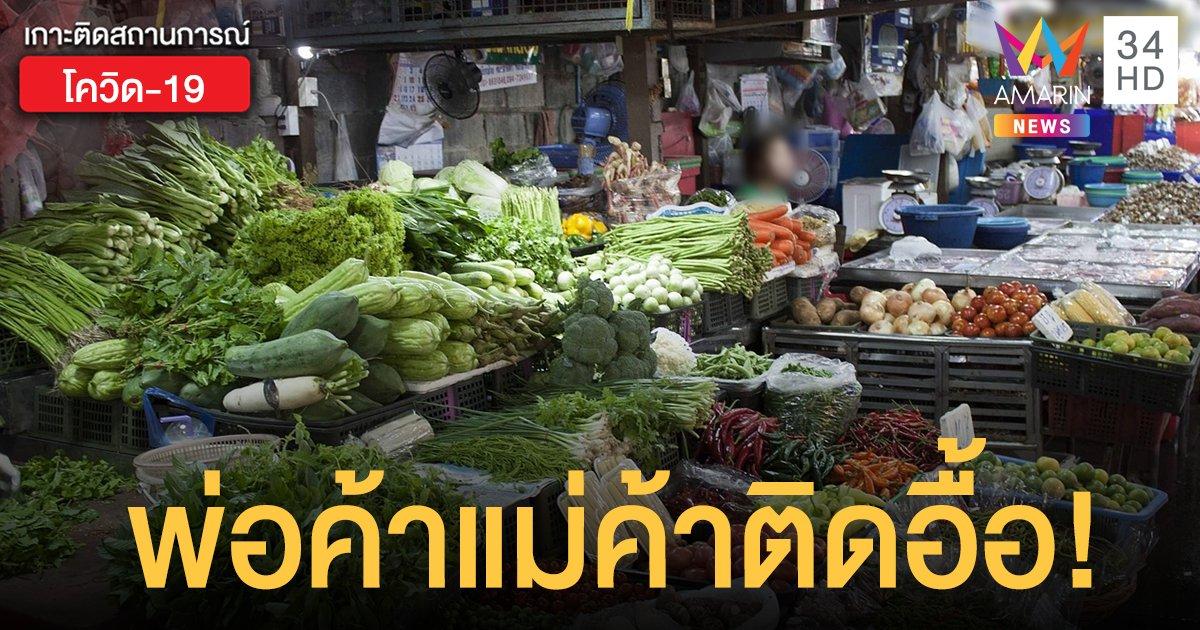 โควิดนนทบุรี กระฉูด! ตรวจเชิงรุก ตลาดสดนครนนท์ - ตลาดสมบัติ เจอติดเพิ่มอีก 145 ราย