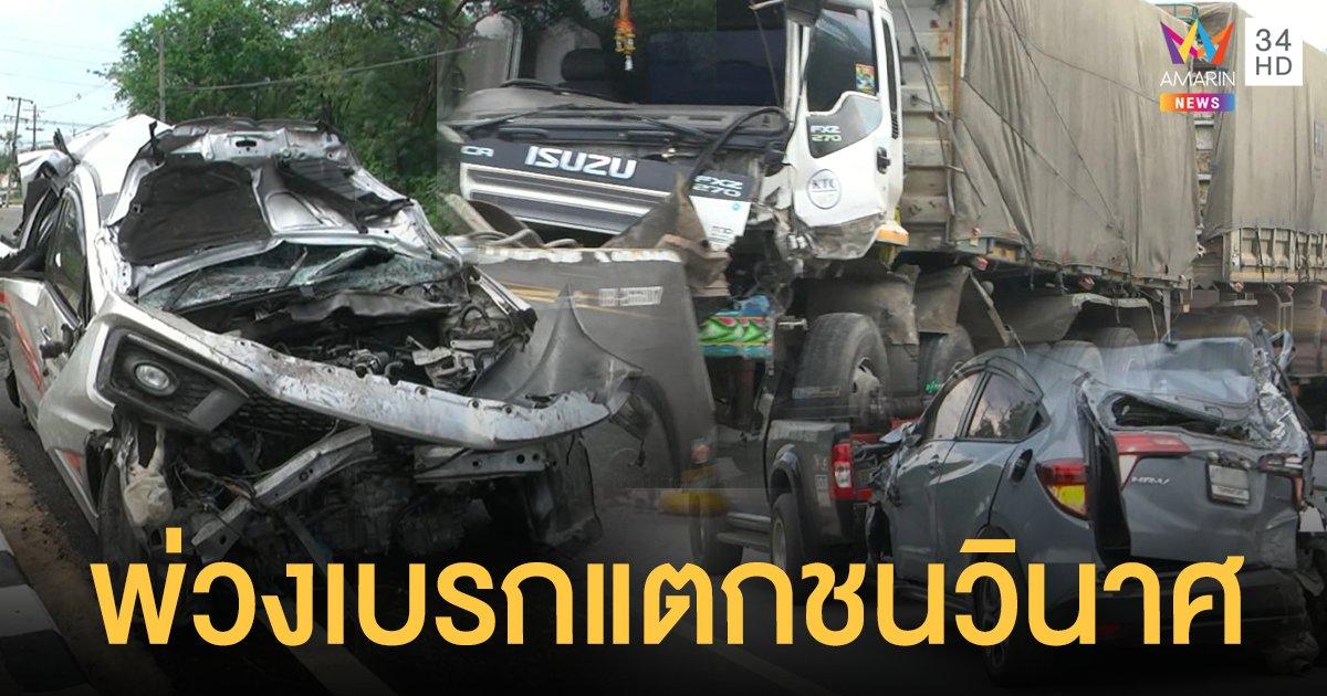 มอกลางดง ติดหนึบทั้งวัน! รถบรรทุกเบรกแตก ชนวินาศ 2 รอบ เสียหายรวมกว่า 30 คัน