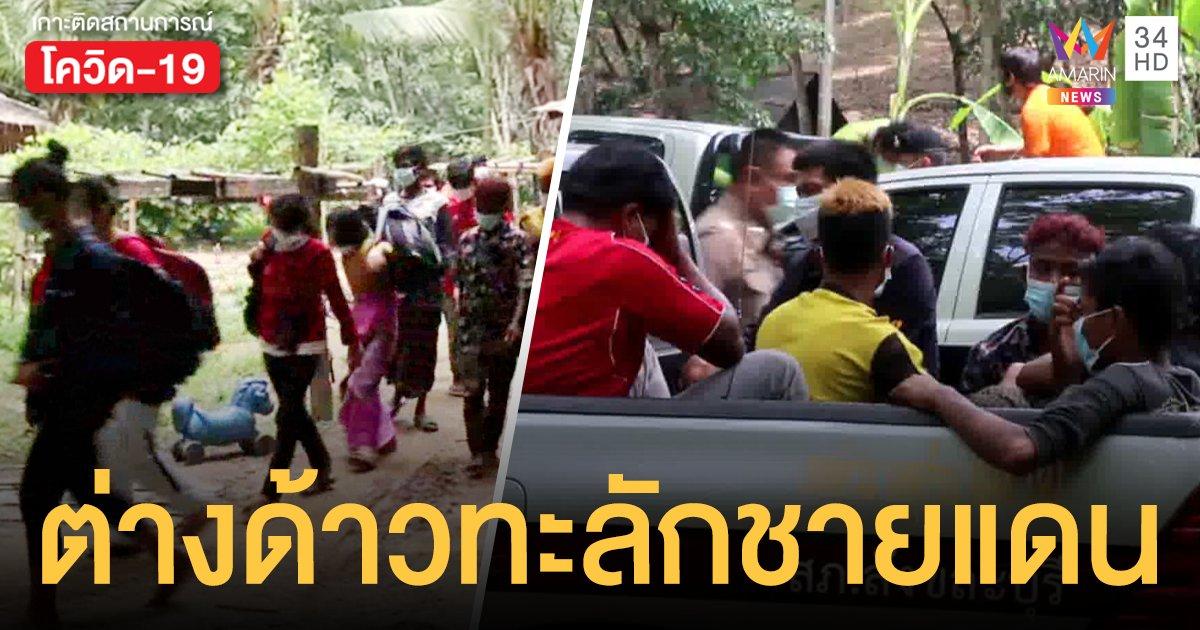 จับตา ต่างด้าว ทะลัก! ซ้ำวิกฤตโควิดไทยด้วยเชื้อกลายพันธุ์