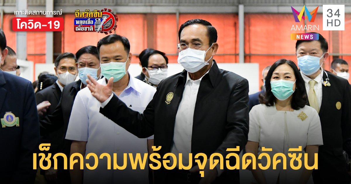 นายกฯ ตรวจความพร้อมจุด ฉีดวัคซีนโควิด นอก รพ. เร่งสร้างภูมิคุ้มกันหมู่ เดินหน้าประเทศไทย