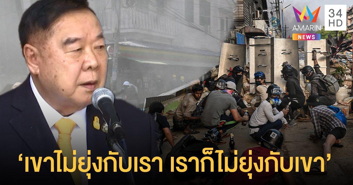 บิ๊กป้อม ไม่มีความเห็นต่อสถานการณ์ในพม่า ชี้ เขาไม่ยุ่งกับเรา เราก็ไม่ยุ่งกับเขา