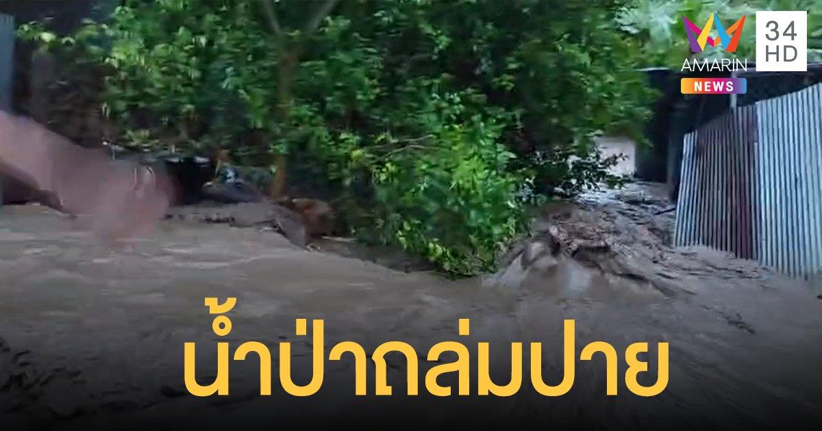 น้ำป่าโถมถล่ม อำเภอปาย บ้านเรือนประชาชนเสียหายเฉียด 100 หลังคาเรือน