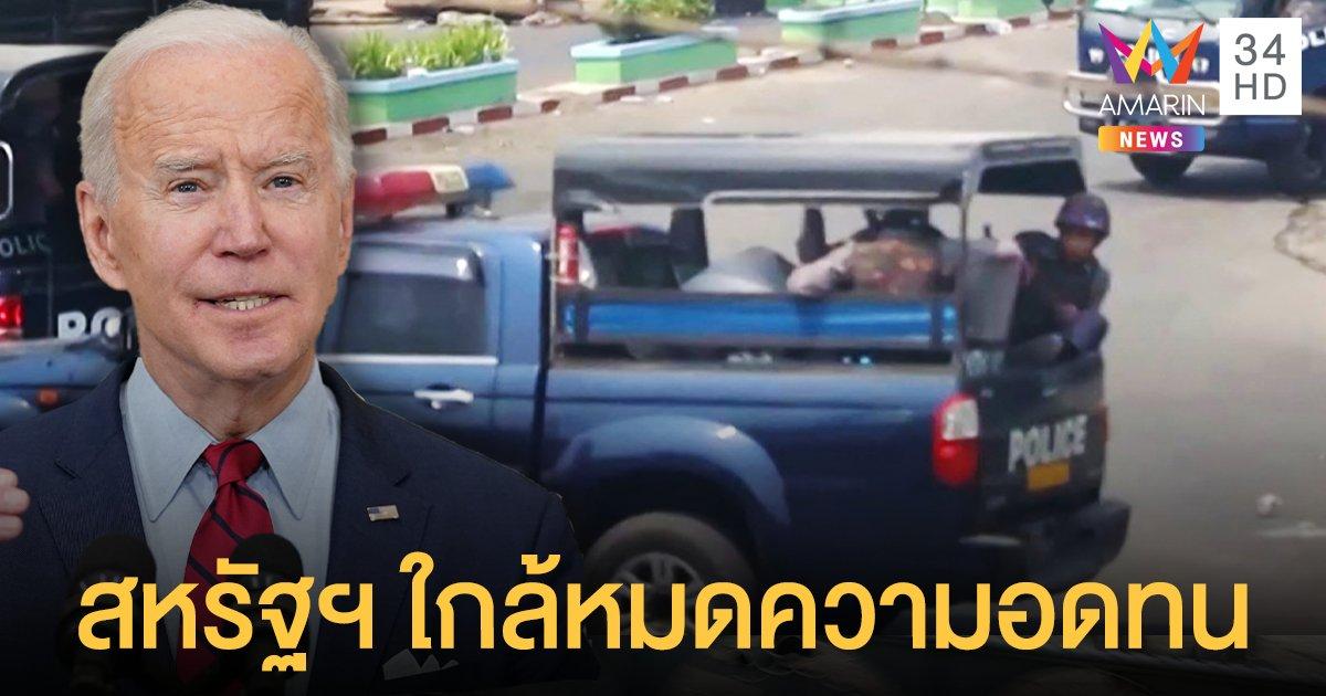 ไบเดน กร้าว! สหรัฐฯ ใกล้หมดความอดทน หลังได้รับรายงาน ทหารพม่ากราดยิงในงานศพ