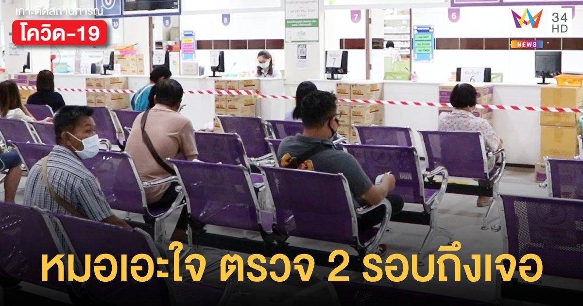 โผล่ รพ.พุทธชินราช ป่วยโควิดปกปิดข้อมูล หมอ-จนท. ไม่ต่ำกว่า 20 คนเสี่ยงติดเชื้อ