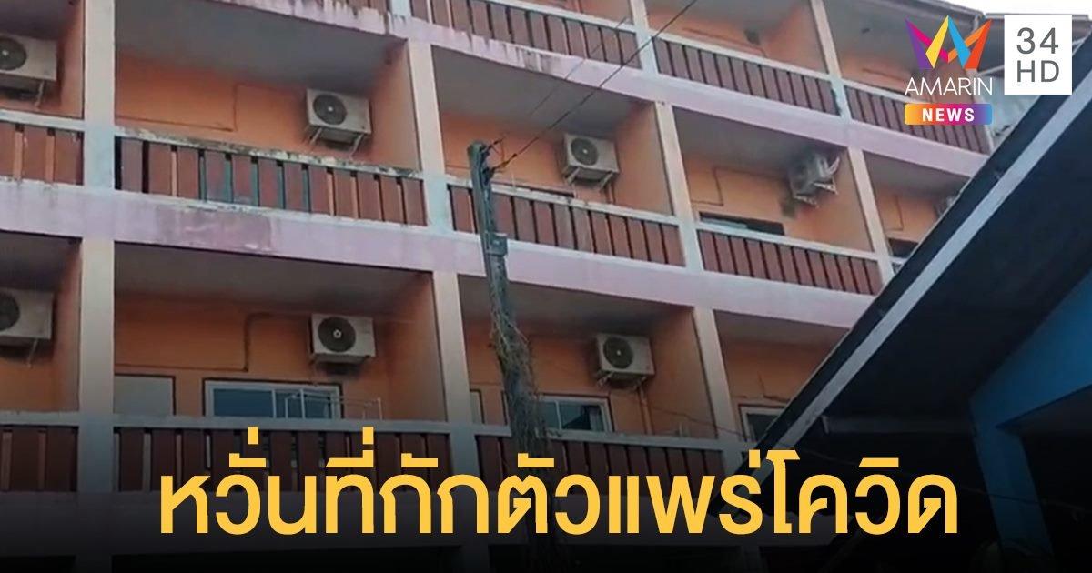ชาวบ้านผวาโควิด! ที่กักตัวคนไทยลอบเข้าเมือง บ้วนน้ำลาย-ทิ้งขยะ ไปบ้านข้างเคียง