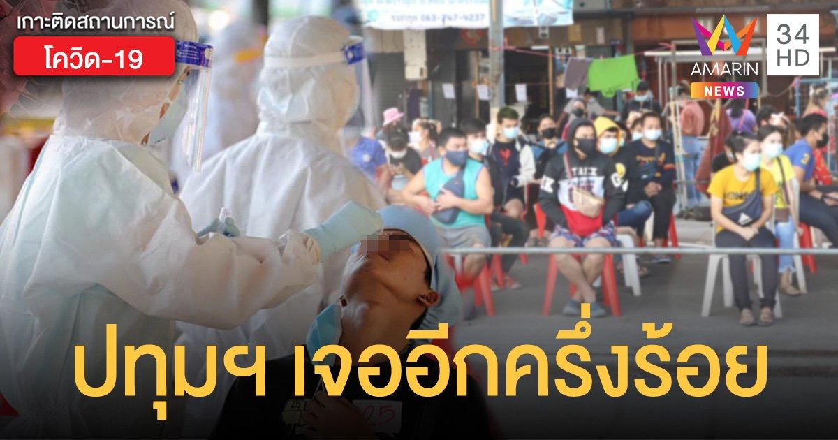 ปทุมฯ ลุยตรวจเชิงรุก 3,356 ราย เจอติดเชื้อ 50 ราย เกินครึ่งเป็นคนไทย
