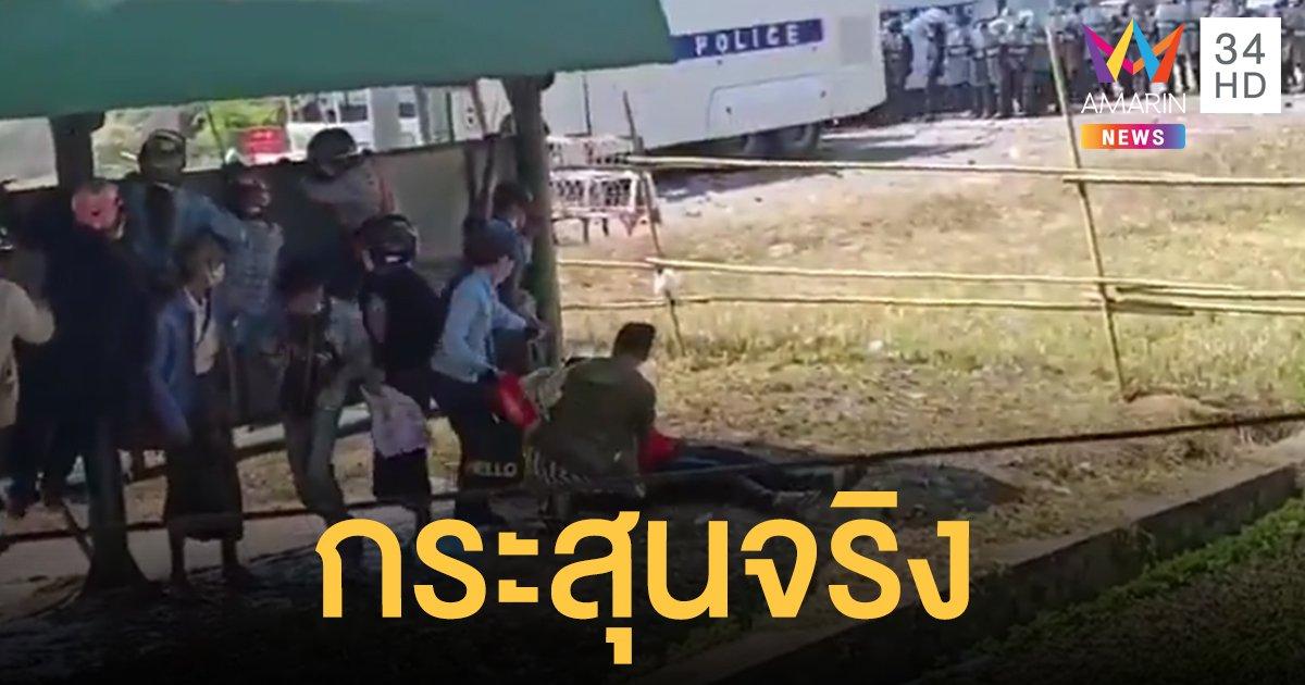 ผู้ประท้วงเมียนมาถูกกระสุนจริงยิงเจ็บสาหัส หลังปะทะตำรวจ