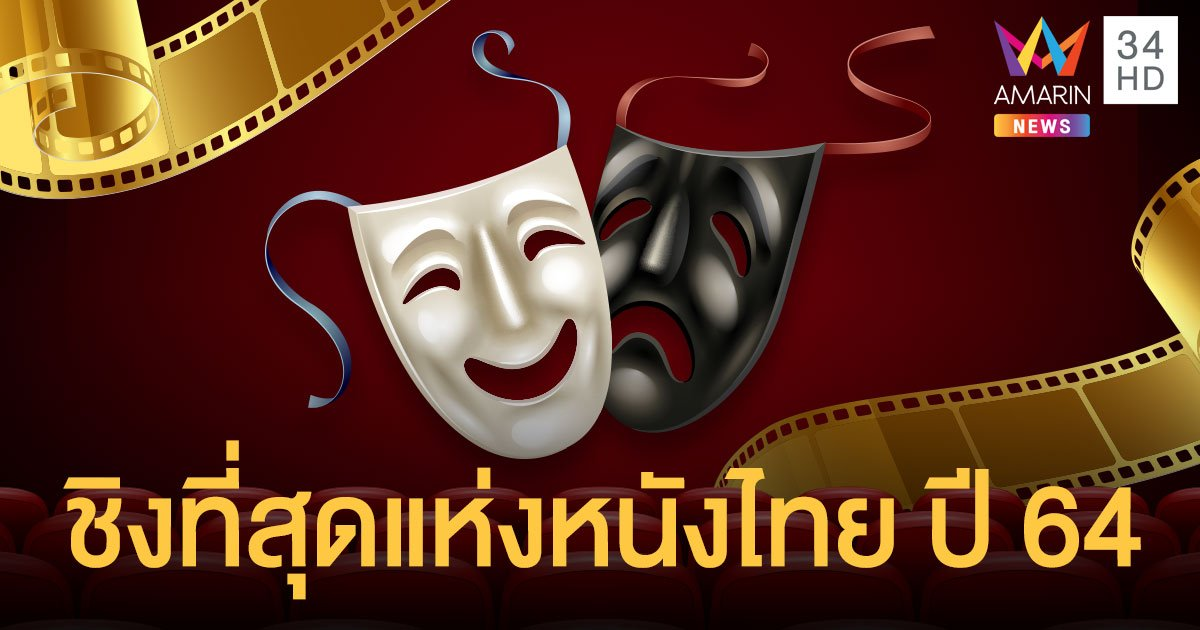 """หอภาพยนต์ ชวนคนไทยโหวต """"หนังไทยในดวงใจ"""" เข้าทำเนียบเกียรติยศ มรดกภาพยนตร์ประจำปี 64"""