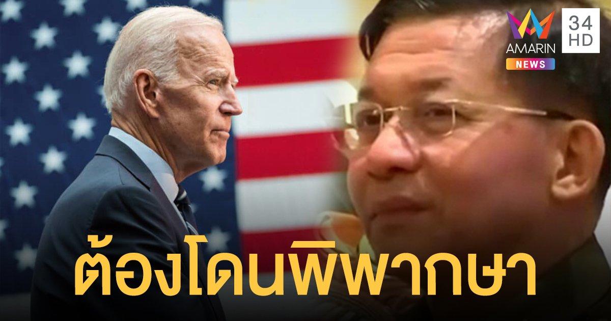"""""""ไบเดน"""" เรียกร้องปล่อยตัว """"อองซานซูจี"""" ขู่คว่ำบาตร ลั่นวาจาเอาผิดผู้นำรัฐประหาร"""