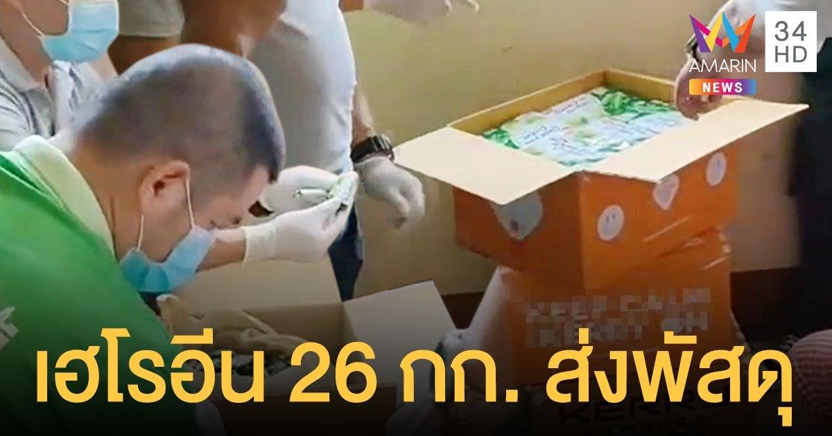 ปส.จับอีกล็อตใหญ่ เฮโรอีน 26 กิโลฯ ส่งพัสดุบริษัทเอกชนดัง