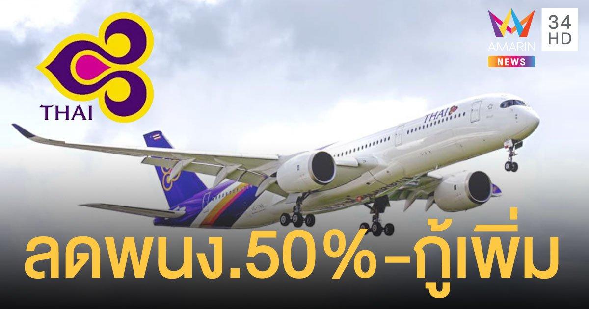 การบินไทย ตั้งเป้าลดพนักงาน 50% พร้อมหาเงินกู้-ทุนใหม่ 5 หมื่นล้าน