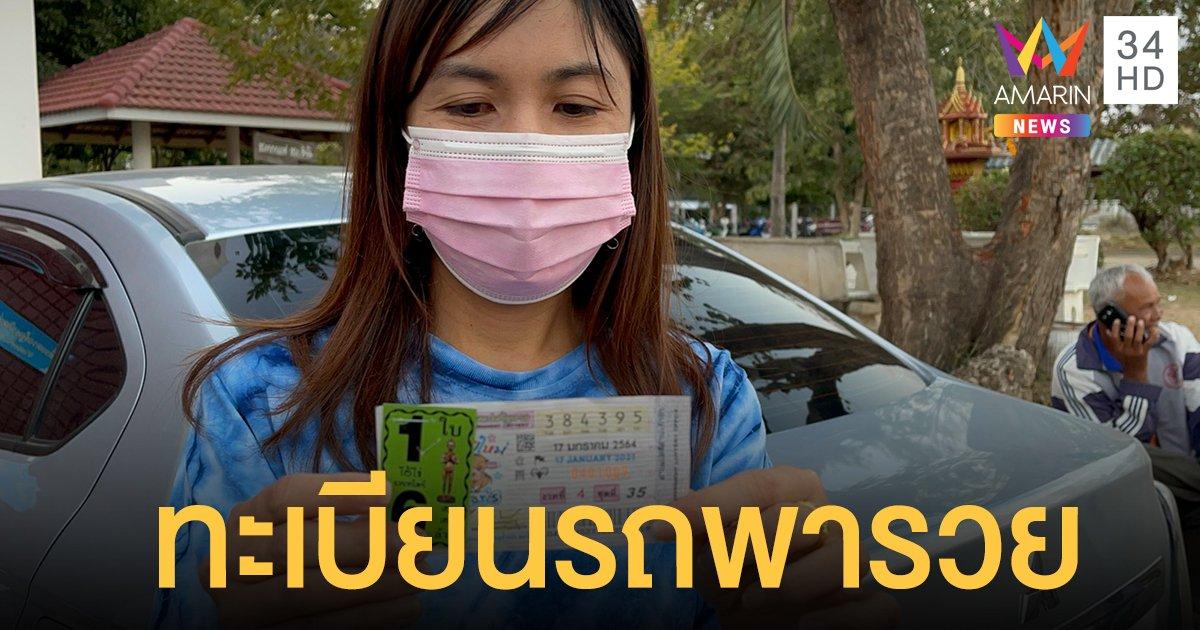 ตามมาหลายงวดทะเบียนรถตัวเอง สาวบุรีรัมย์ ถึงคราวเฮง ถูกรางวัลที่ 1 รับเหนาะๆ 6 ล้าน