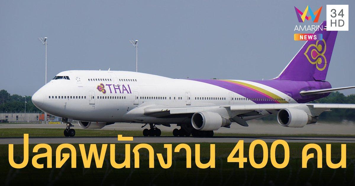 การบินไทยปรับโครงสร้าง จ่อปลดนักบิน 400 คน หั่นเงินเดือนพนักงาน