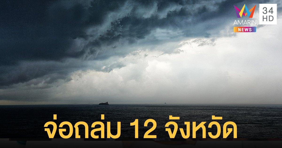 กรมอุตุฯ เตือน พายุฤดูร้อน ถล่ม 12 จังหวัด กทม. ฟ้าหลัว-อากาศร้อนอบอ้าว