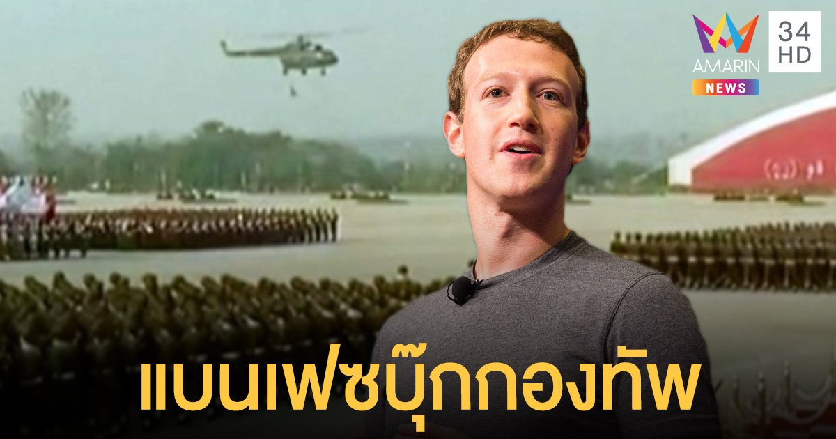 เฟซบุ๊กสั่งปิดเพจฯ กองทัพเมียนมา ชี้ทำผิดกฏปลุกปั่นให้เกิดความรุนแรง