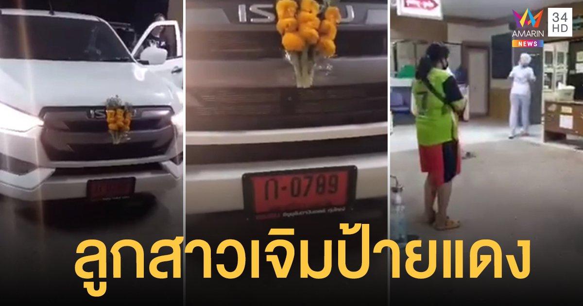 สาวทุ่งใหญ่คลอดลูกบนกระบะป้ายแดง คอหวยไม่พลาดแห่ส่องทะเบียนรถ