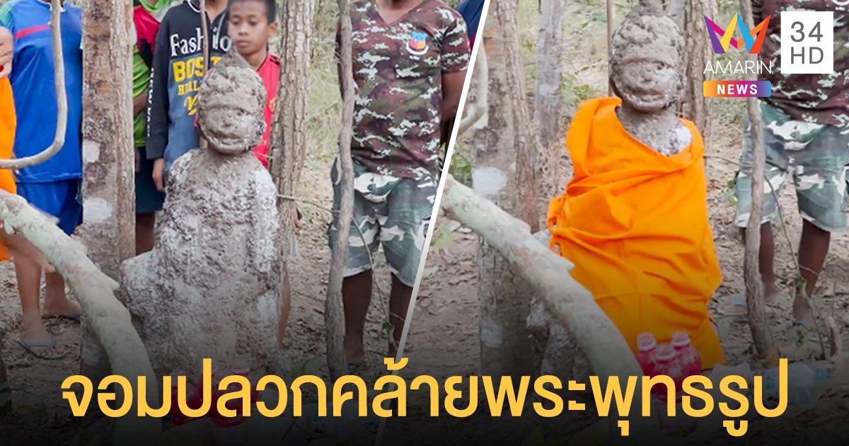สุรินทร์ฮือฮา! จอมปลวกคล้ายพระพุทธรูปโผล่กลางป่า ชาวบ้านแห่ขอเลขเด็ด เห็นเต็มตา