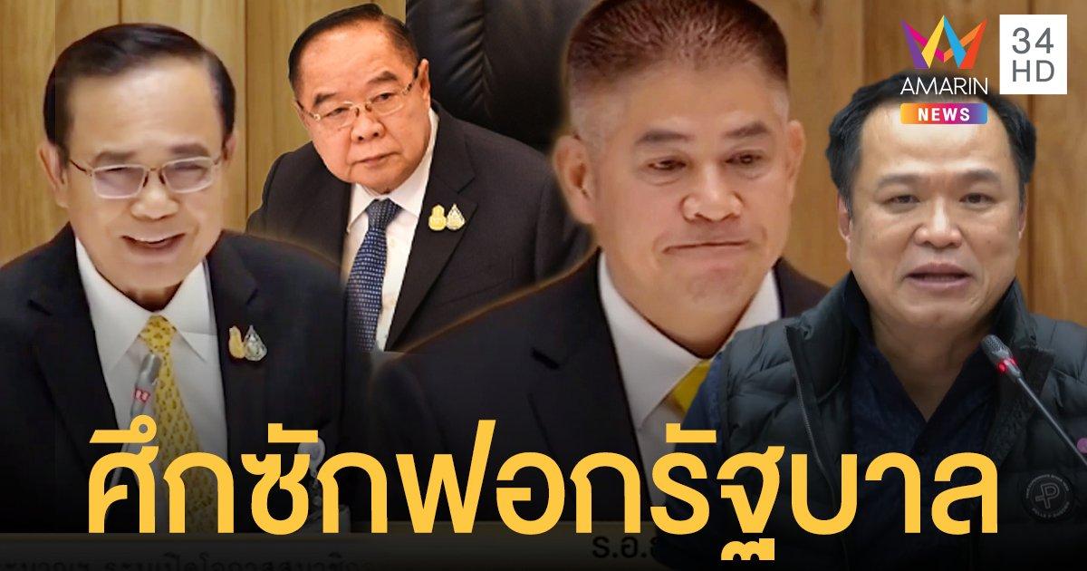 วัดองศาเดือด! ประเด็นซักฟอก '10 รัฐมนตรี' ศึกอภิปรายไม่ไว้วางใจ 16 - 19 ก.พ. 64