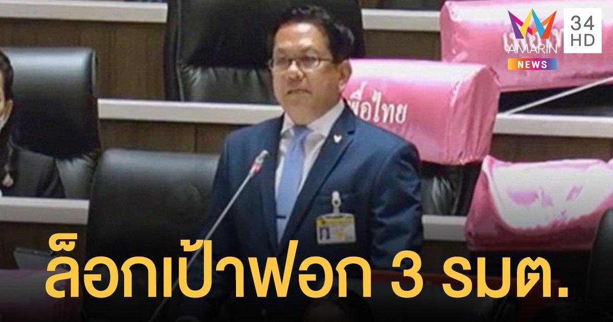 """อภิปรายไม่ไว้วางใจ วันแรก """"จิรายุ"""" ขนข้อมูลเน้นซักฟอก 3 รัฐมนตรี"""