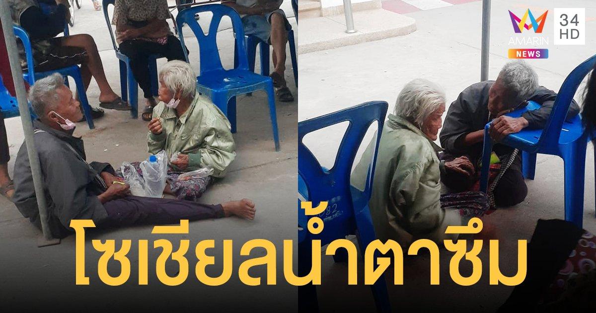 """ดราม่า """"เราชนะ"""" สองตายาย ออกจากบ้านเที่ยงคืนถึงธนาคารตี 4 หวังเงินเยียวยา 7,000 ประทังชีวิต"""