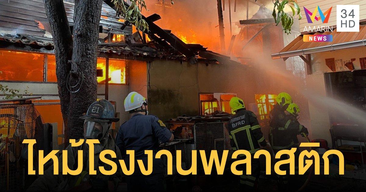 ไฟไหม้โรงงานพลาสติก ซ.สาธุประดิษฐ์ 24 คุมเพลิงได้แล้ว ตร.กันพื้นที่ตรวจสอบสาเหตุ