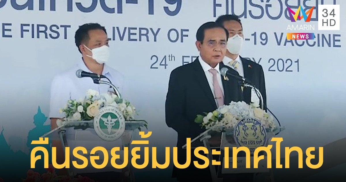 นายกรัฐมนตรี ทำพิธีรับมอบวัคซีนโควิดล็อตแรก 2 แสนโดสจากประเทศจีน
